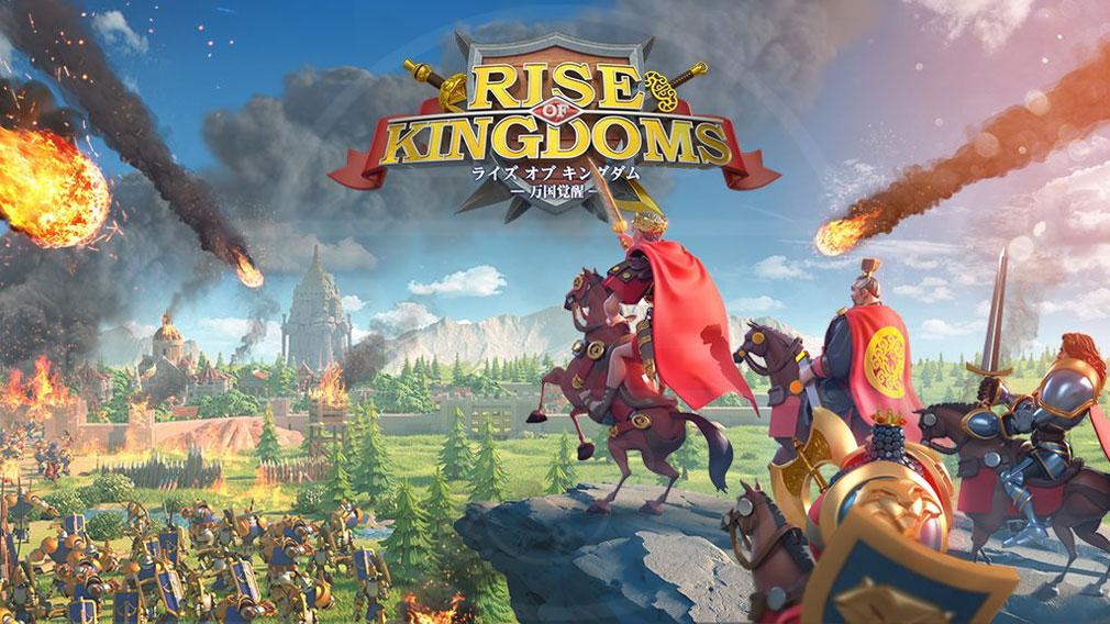 【Rise of Kingdoms―万国覚醒―】本日正式リリース!!