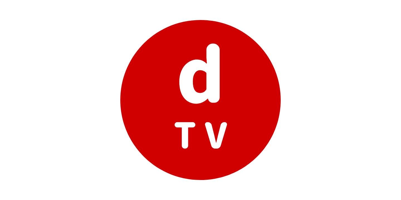 【dTV】ドコモユーザーだけが使えるんでしょ?いいえ、誰でも使えます。
