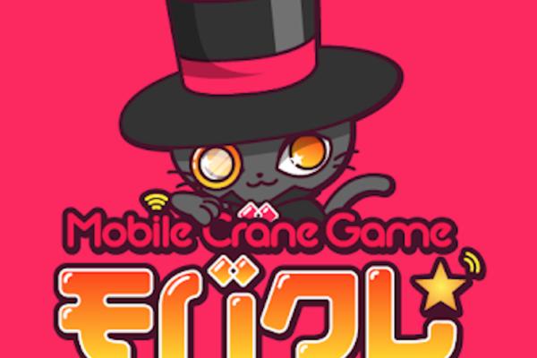 【モバクレ】オンラインでUFOキャッチャーができる!?今こそこのアプリを体験しよう!