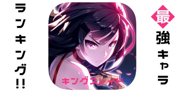【キングスレイド】コンテンツ別最強キャラランキング!!【2020年最新版】